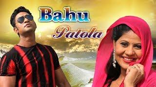 2017 का सबसे हिट गाना - बहु पटोला - Bahu Patola  - Superhit Haryanvi Songs 2017