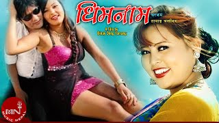 Tamang Movie | DHIMNAM
