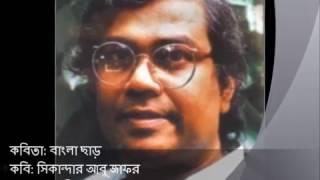 বাংলা ছাড় | আবৃত্তিশিল্পী: কাজী আরিফ Bangla Charo