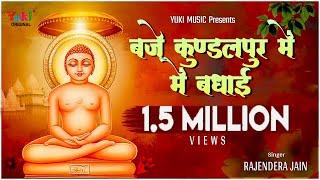 बजे  कुण्डल पुर मे। जैन भजन। राजेन्द्र जैन। Baje Kundal Pur Mein