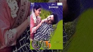 Guru Tamil Full Movie : Kamal Haasan, Sridevi