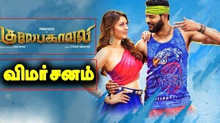 Gulaebaghavali Movie Review & Rating | Prabhu Deva | Hansika | Revathi