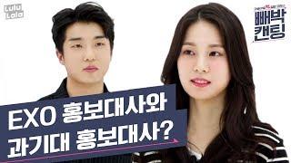 (ENG SUB) [빼박캔팅] ep.7 EXO 홍보대사가 과기대 홍보대사를 만난다면