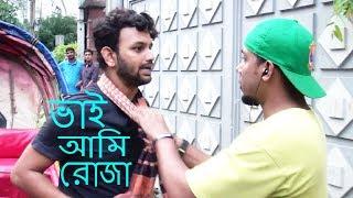 ভাই আমি রোজা (Bhai Ami Roja)   Bangla short film   Ramadan Special