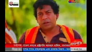 Bangla Natok Rupali prantor Part 03 –by Mosharraf karim | AKM Hasan | Ahona