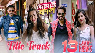 Jamai Badal Title Song | Soham | Hiraan | Paayel | Koushani | Dev Negi | Payal Dev | Jeet Gannguli