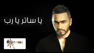 تامر حسني | يا ساتر يارب - Tamer Hosny | Ya Sater Ya Rab