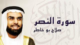 القرآن الكريم بصوت الشيخ صلاح بوخاطر لسورة النصر