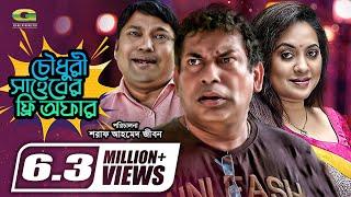 Chowdhory Saheber Free Offer | HD1080p 2017 || ft Mosharraf Karim | Tarin | Siddikur