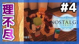 【Minecraft+物語】ノスタルジア 第4話