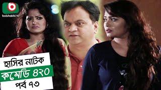 Dom Fatano Hashir Natok - Comedy 420 EP - 73 | Mir Sabbir, Ahona, Siddik, Chitrolekha Guho