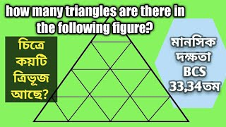 [BCS মানসিক দক্ষতা] How many triangles are there in the following figure? (চিত্রে কয়টি ত্রিভূজ আছে)
