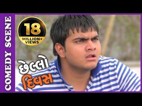 Chhello Divas Comedy Scene - Dhula Ni Love-story – New Gujarati Movie