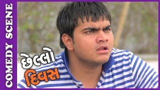Chhello Divas Comedy Scene - Dhula Ni Love-story – New Gujarati Movie