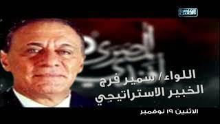 انتظروا حلقة جديدة من برنامج المصري أفندي غدا الإثنين 10 نوفمبر