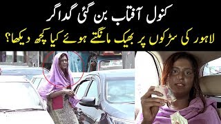 Kanwal Aftab Became A Beggar | Why Did She Beg? | What was Public Reaction?