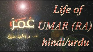 The Life of Umar ibn Khattab RA Part1 hindi/urdu