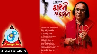 Madhobi O Madhobi - Rabindra Gop - Bangla Audio Album - Sangeeta 2016