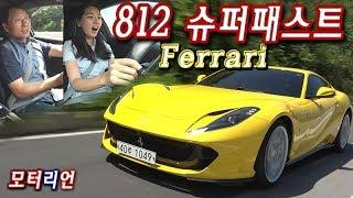 페라리 812 슈퍼패스트 시승기 2부, 코너링 대박! 진짜로 겁나 빨라! Ferrari 812 Superfast
