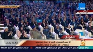رأي عام| كلمة الرئيس السيسي في نهاية فعاليات مؤتمر الشباب بالإسكندرية