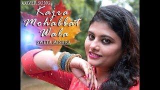 Kajra Mohabbat Wala|Cover Song|Sweta Mishra|Kismat|Asha Bhonsle|Shamshad Begum|