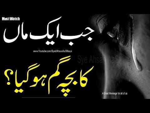 Xxx Mp4 Jab Aik Maa Ka Bacha Gum Hogya Syed Ahsan AaS 3gp Sex