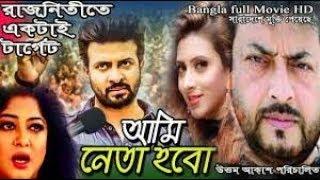 Ami Neta Hobo 2018 Bangla orjinal Full Movie shakib khan HDRip 1GB