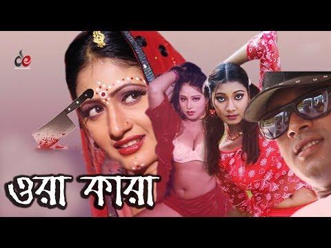 Ora Kara | ওরা কারা | Bangla Full Movie | Alexander Bo, Shaila, Misha, Shahin Alam, Shapla | Full HD