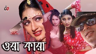 Ora Kara | ওরা কারা | Bangla Full Movie | Alexander Bo, Shaila, Misha, Shahin Alam, Shapla | Full HD