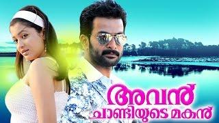 Malayalam Full Movie 2016 # Avan Chandiyude Makan # Latest Malayalam Action Movie # Prithviraj
