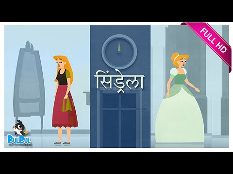 Cindrella - The Princess Stories - Princess Stories For Kids In Hindi