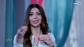 مع دودي | الدكتور محمد عماد كلمة السر وراء بياض وجمال اسنان رانيا فريد شوقي
