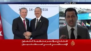 قناة الجزيرة و تجاهل سامح شكري لاردوغان في مؤتمر التعاون الاسلامي