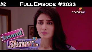 Sasural Simar Ka - 1st February 2018 - ससुराल सिमर का - Full Episode