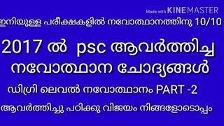 Kerala renaissance//8