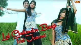 Lal Chukandar Bargi Teri Jawani #New Haryanvi Song 2016 #Mohit Sharma, Ruchika Jangir #NDJ Music