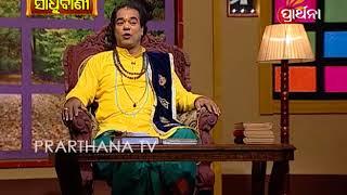 Sadhu Bani & Ajira Anuchinta Ep 285 20 Mar 2018 | ଗର୍ବ ଅହଂକାର ଛାଡ଼ନ୍ତୁ | Discard Pride & Ego