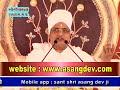 मनुष्य कपटी कब बनता है ? Sant Shri Asang Dev Ji Maharaj -  Pravachan Videos