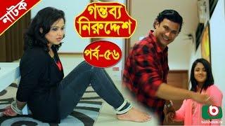 Bangla Natok | Gontobbo Niruddesh | EP - 56 | Bijori Barkatullah, Suzena, Partha Barua, Nadia
