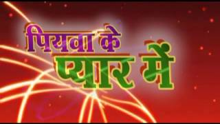 पियवा के प्यार में  Piyawa Ke Pyar Me। Bhojpuri Hit Song | Latest Lok geet 2015