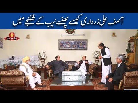 Xxx Mp4 Asif Ali Zardari Kaise Phansay NAB K Shikanjay Main Q K Jumhuriat Hai 1 Sep 2018 24 News 3gp Sex
