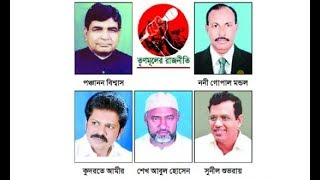 দেখুন খুলনা ১  আসনে কারা মনোনয়ন প্রত্যাশী, Who is the  candidates in khulna 1 Seats
