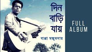 Din Bari Jay Full Album -  Bappa Mazumder