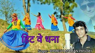 Hit We Dhana  New Kumaoni Song !! Singer  Ramesh Mohan Pandey !!