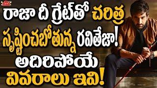 Ravi Teja's Raja The Great Movie to Create SENSATION! | Latest Movie Updates | Super Movies Adda