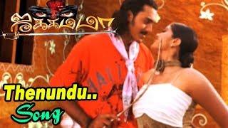 Jakkamma | Jakkamma scenes | Thenundu ennil video song | Meghana Raj glamour song | Meghana Raj
