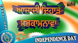 15 August 1947,Wishes in Punjabi,Images,Greetings,Whatsapp Video,Happy Independence Day 2018
