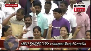 AIMIM VS BJP & SHIV SENA IN AURANGABAD MUNCIPAL CORPORATION VANDE MATRAM ON 19TH AUG 2017