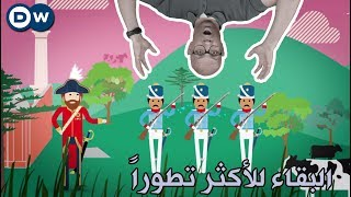 الإمبريالية: كيف هيمنت أوروبا على العالم - الحلقة 35 من Crash Course بالعربي