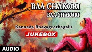 Baa Chakori Baa Chakori | Kannada Bhavageethegalu | C.Ashwath, Mysore Ananthaswamy | Kannada Songs